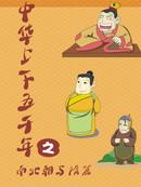 中华上下五千年之南北朝与隋篇漫画