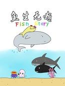 鱼生无趣 第17回