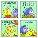 鱼鱼鱼漫画