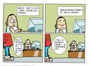 文艺男漫画
