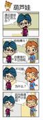 葫芦娃漫画