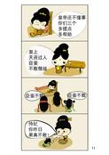 皇上娘娘漫画