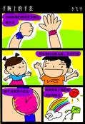 家常乐事漫画