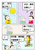 家庭式教育漫画