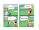 教师节快乐漫画