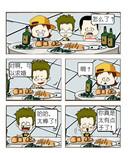教育的爱漫画