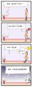 考试结果漫画