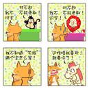 老师万岁漫画
