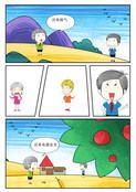 两个塔子漫画