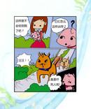 流浪狗漫画