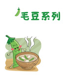 毛豆系列漫画