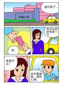 我要去旅游漫画