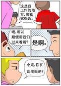 五香锅巴 第1回