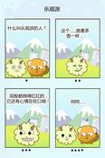 小果果漫画