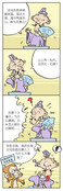 BT西游漫画