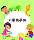 Q崽糗事传漫画