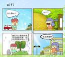 wifi漫画