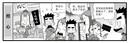 爱吃鬼漫画
