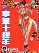 拳皇新传 第1卷