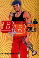 BurningBlood漫画