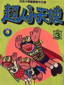 超人小天使 第7卷
