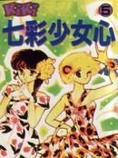 七彩少女心漫画