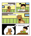 鼠鼠机灵鬼漫画