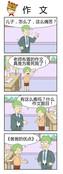 讨厌的儿子漫画