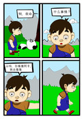 团团虎漫画