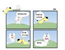 白白黄黄漫画