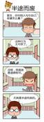 半路医生漫画