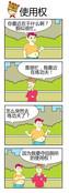 爆笑的几个人漫画