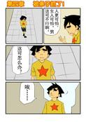被条子抓了漫画