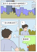 不客气漫画