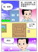 财务机密漫画