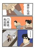 曹知县子怒漫画