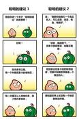 聪明的建议漫画