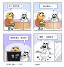 大萌猫漫画