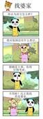 动物小聚会漫画