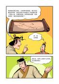 函谷关克己奉公漫画