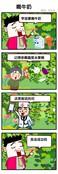 喝牛奶了漫画