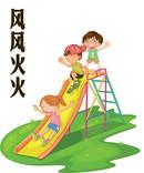 风风火火漫画