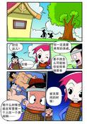 缝纫工漫画