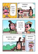 高官厚禄漫画