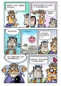 锅盖同学漫画