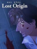 lost origin 第19话