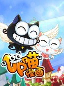 Up喵漫画 第18回