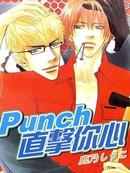 Punch直击你心 外传:第1话