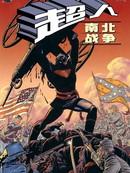 超人:南北战争漫画