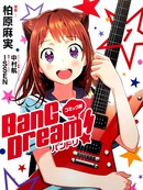 BanG Dream 第1话